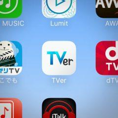 見逃したテレビ番組を1週間だけ無料で見ることができるTVer(ティーバー)が素晴らしい!