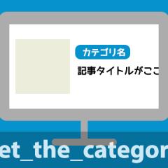 WordPressでカテゴリ名を表示する方法!リンク付きとリンクなしそれぞれご紹介します!