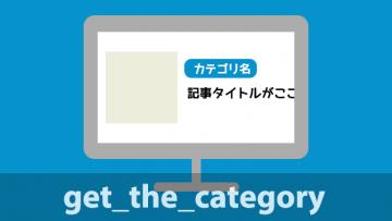WordPressでカテゴリ名を表示する方法