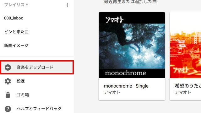 Google Play Musicのアップロード方法01