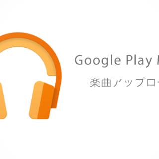 関連記事『Google Play Musicは無料で5万曲アップロードできるのがすごい!』のサムネイル画像