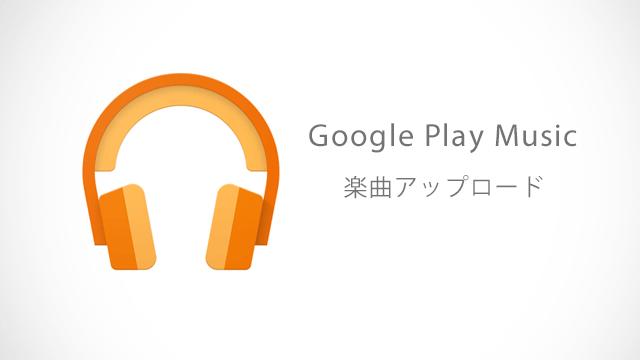 Google Play Musicは無料で5万曲アップロードできるのがすごい!