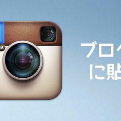 Instagramへ投稿した写真や動画をブログに貼りつける方法