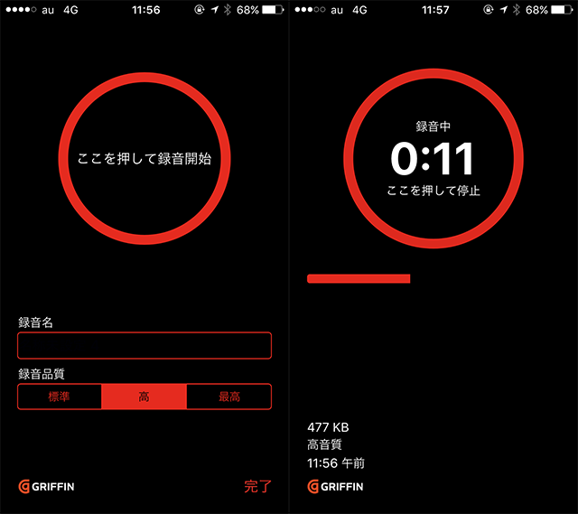 iTalk Recorder Premiumの録音画面