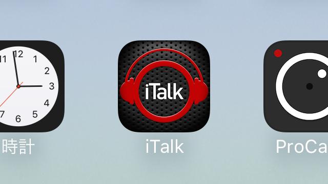 iPhoneアプリ「iTalk Recorder Premium」のDropbox連携が便利!バンド練習の録音に最適!