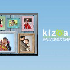 WEB上で動画編集やスライドショー作成が簡単にできる「Kizoa」を使ってみた【AD】