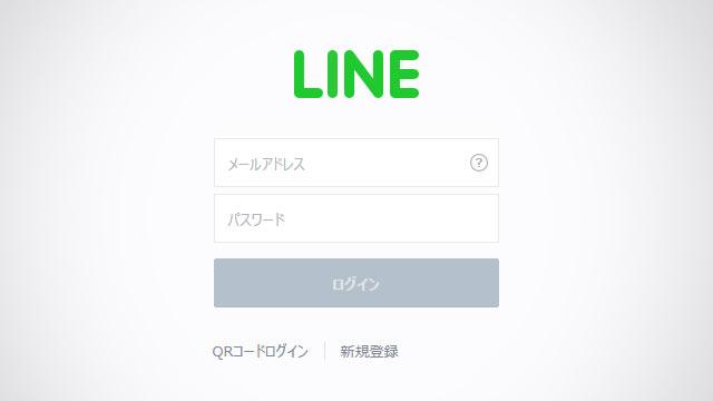 パソコンで簡単にLINEできる!LINEのChromeアプリがなかなか便利!