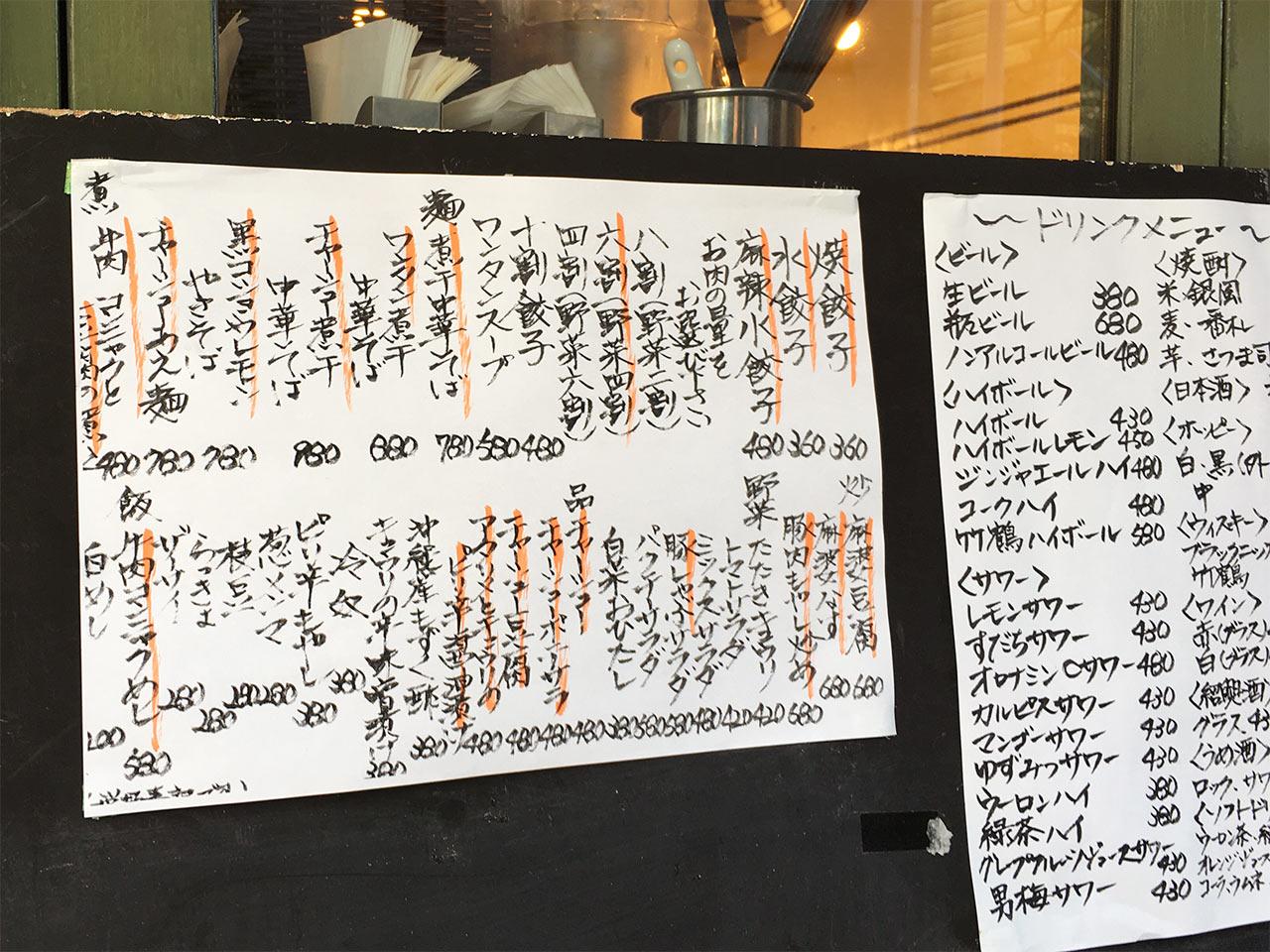 武蔵小山の餃子屋ふく肉のグランドメニュー