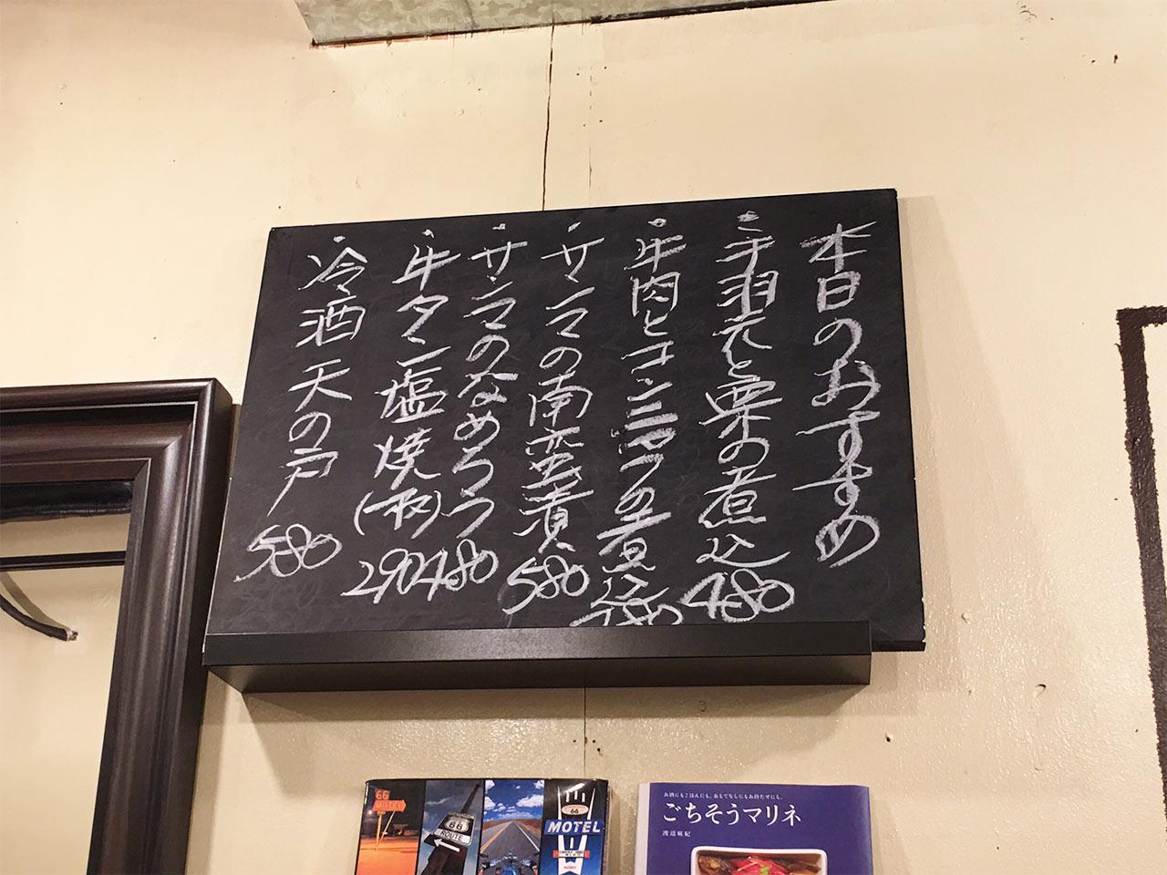 武蔵小山の餃子屋ふく肉のおすすめメニュー