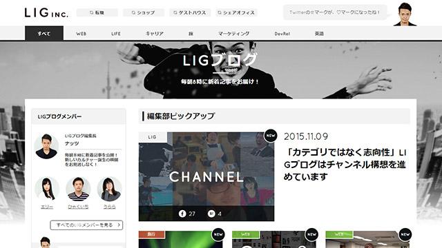 好きなブログ LIG