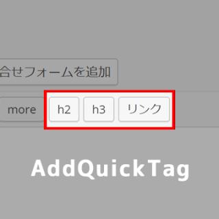 関連記事『WordPressのプラグイン「AddQuickTag」でよく使うものは簡単に入力できるようにする』のサムネイル画像