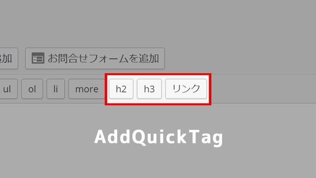WordPressのプラグイン「AddQuickTag」でよく使うものは簡単に入力できるようにする