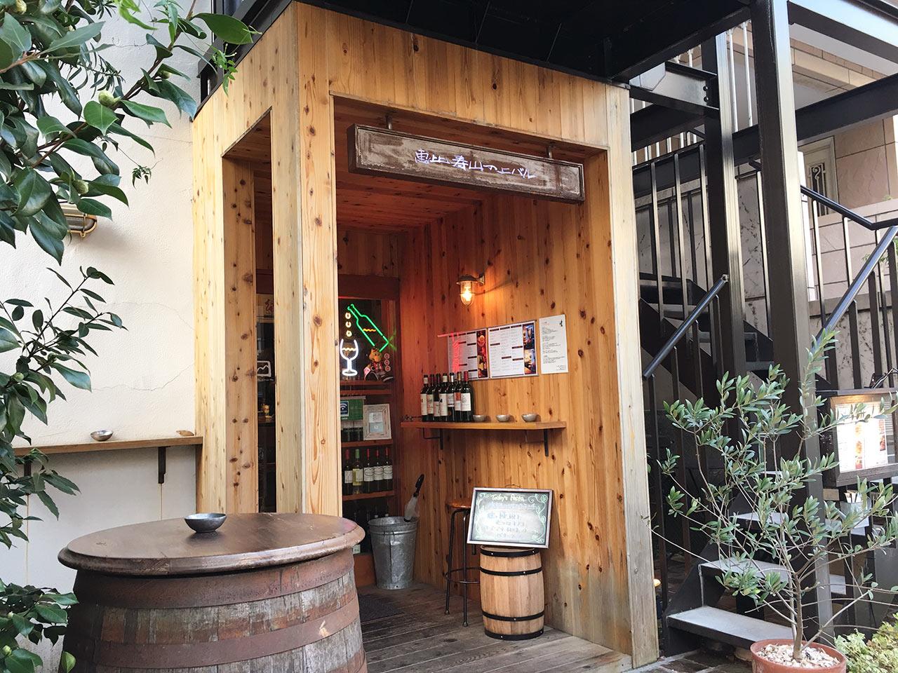 恵比寿山の上バルの外観