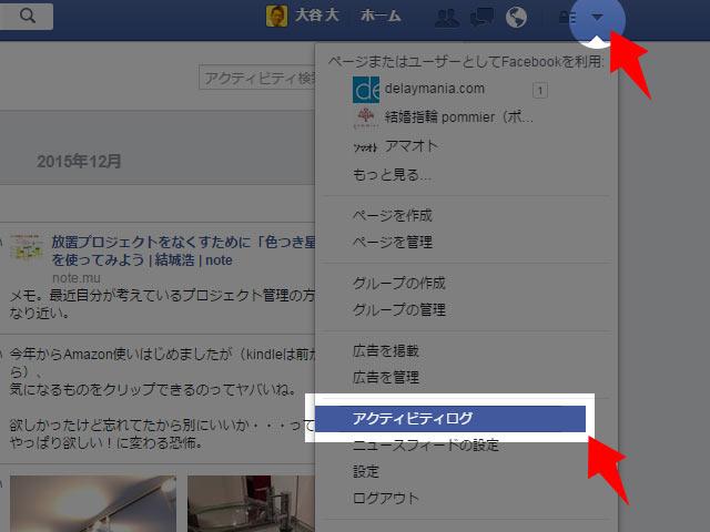 Facebookのアクティビティログをパソコンから見る方法01