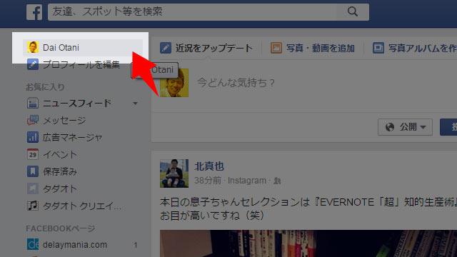Facebookのアクティビティログをパソコンから見る方法02
