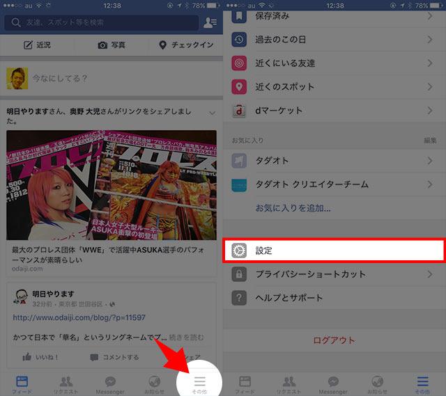 Facebookのアクティビティログをスマホから見る方法01