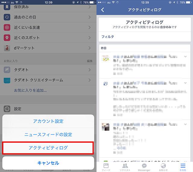 Facebookのアクティビティログをスマホから見る方法02