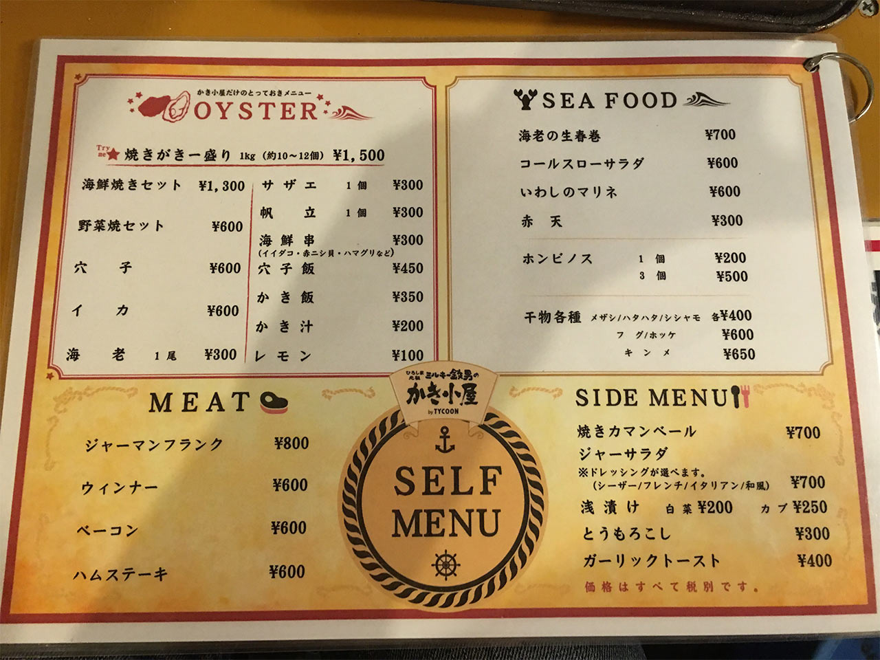 kaki-goya-tycoon-menu01