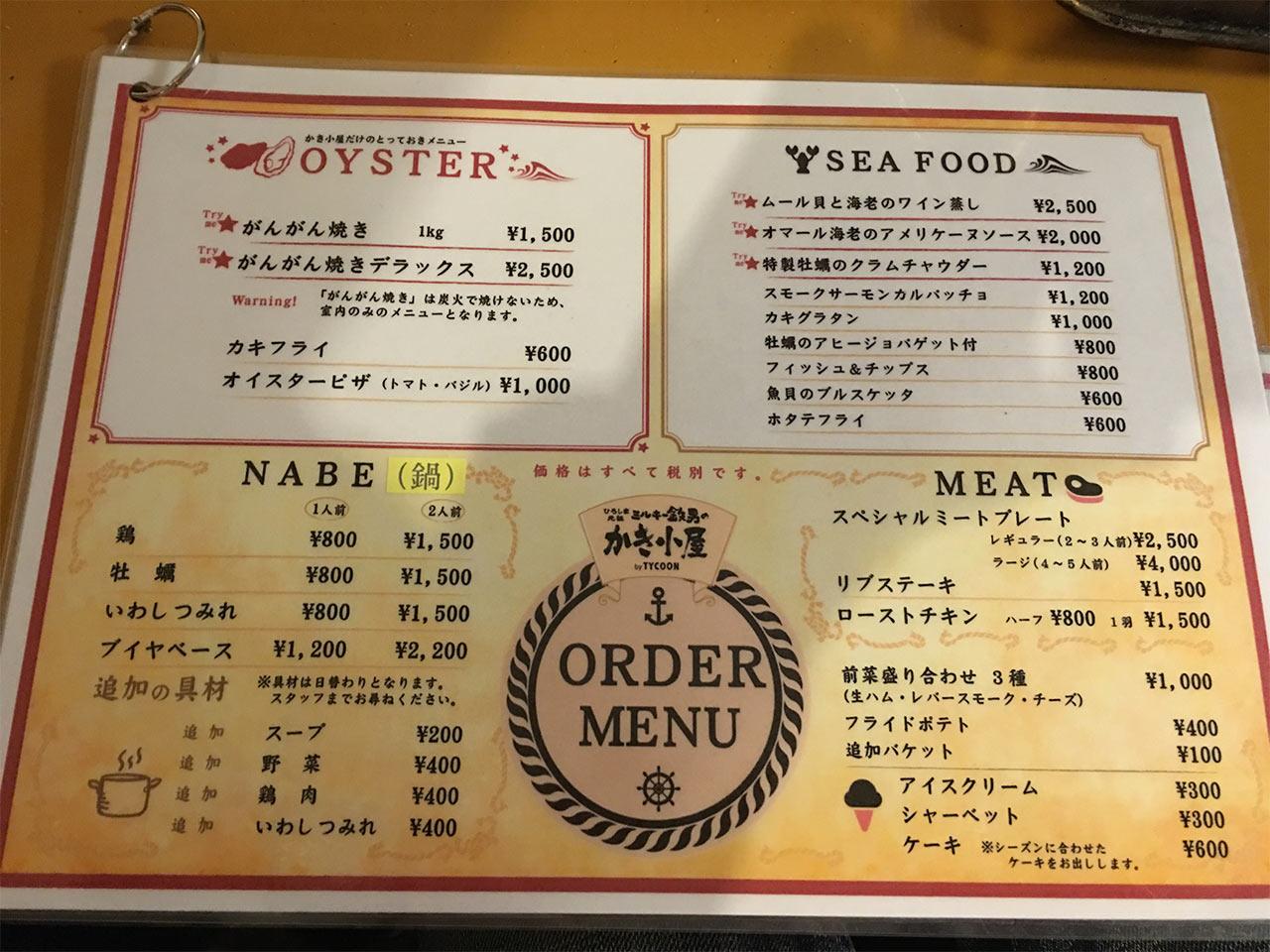 kaki-goya-tycoon-menu02