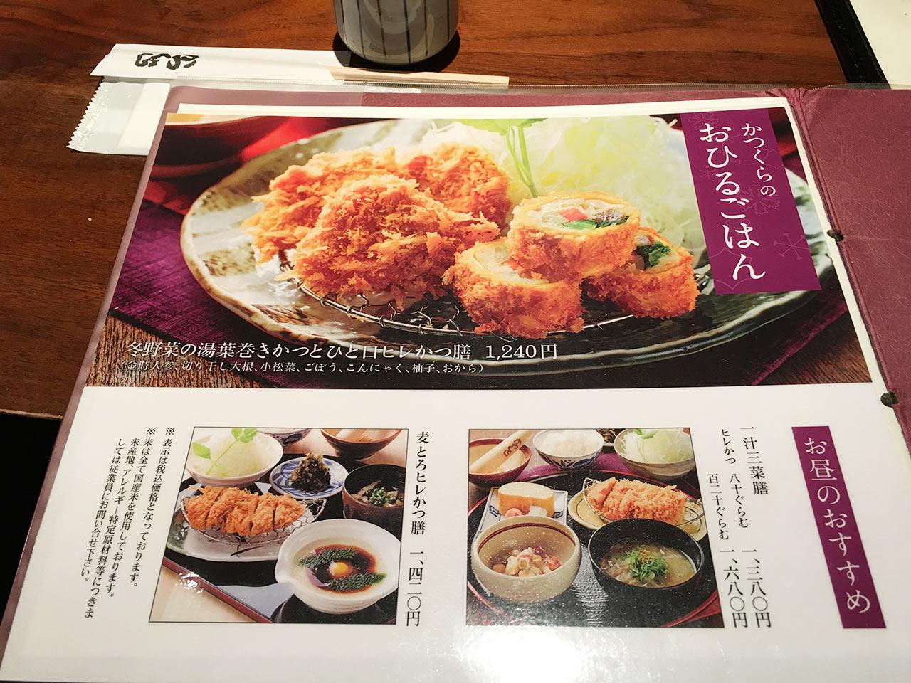 katsukura-ichijusansai-menu