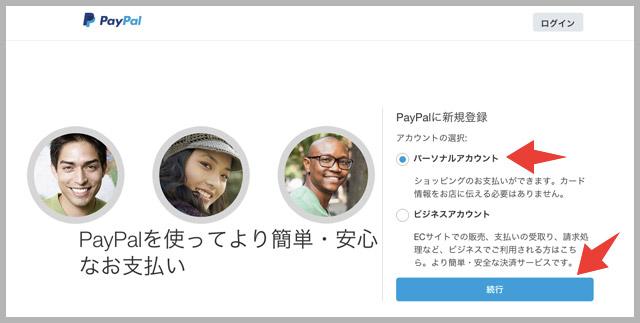 PayPalのアカウントを作成する手順02