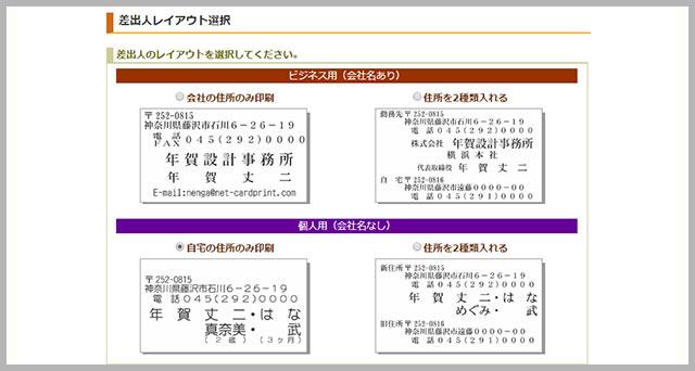 つながるプリント.comで寒中はがきを注文する手順05