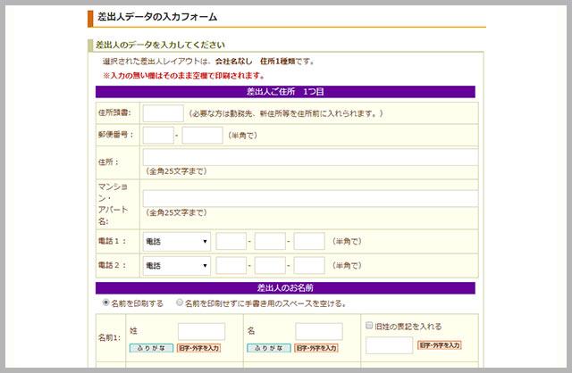 つながるプリント.comで寒中はがきを注文する手順06