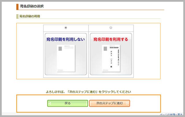 つながるプリント.comで寒中はがきを注文する手順09