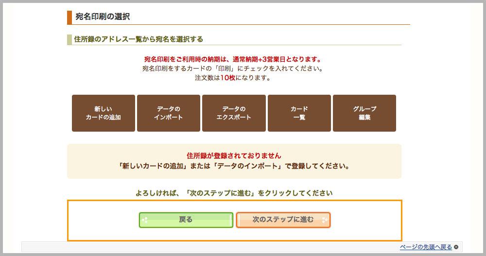 つながるプリント.comで寒中はがきを注文する手順10