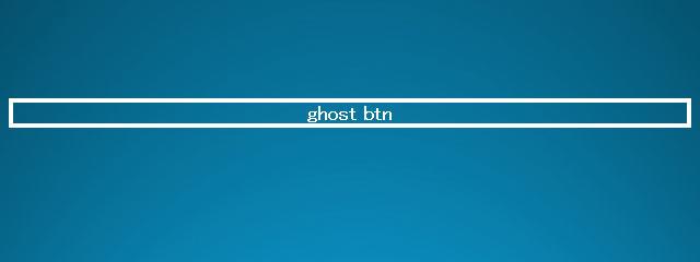 CSSだけでゴーストボタンを作る手順04