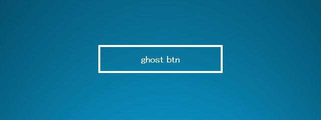 CSSだけでゴーストボタンを作る手順07