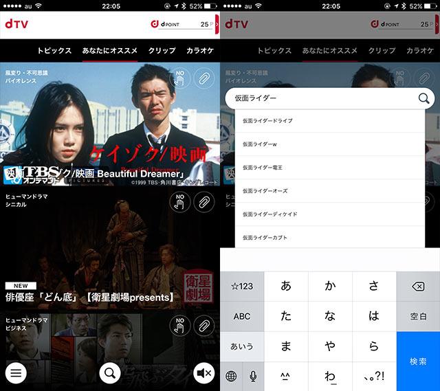 dTVアプリで検索する