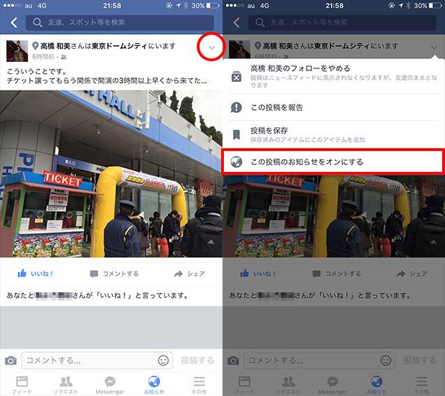 Facebookアプリのお知らせをオフにする方法01