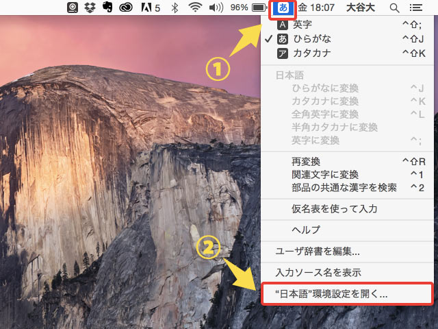 Macでことえりの環境設定を開く