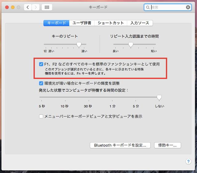 Macでファンクションキーを使えるように設定する