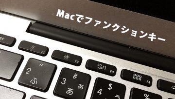 MacでファンクションキーをWindowsのように使うためには?