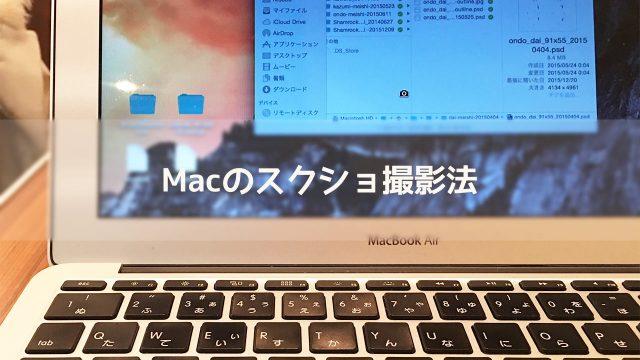 Macでスクリーンショット(スクショ)を撮影する方法