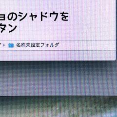 Macでスクリーンショットを撮るときにシャドウを消す方法(ターミナル使わない版)