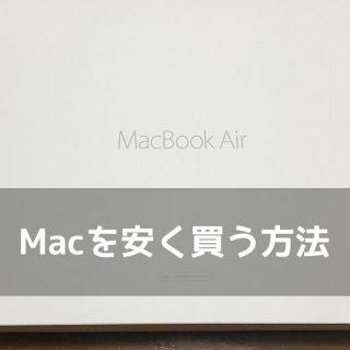 Macを安く買うなら整備済製品を狙うと良い!1万円以上安く購入しました!
