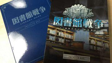 「図書館戦争THE LAST MISSION」のプレミアムBOXが3月に発売!
