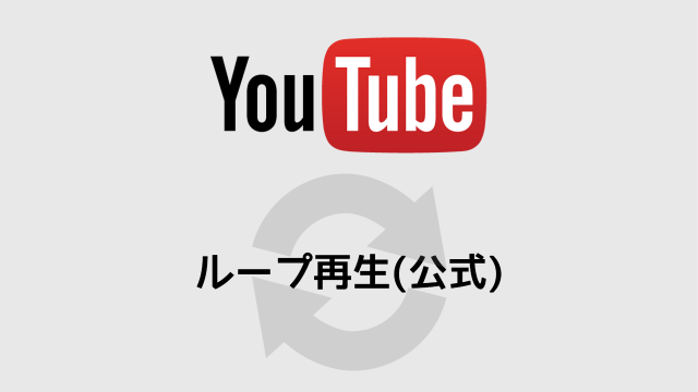 YouTubeでループ再生させる方法!これで音楽を繰り返し聴ける!