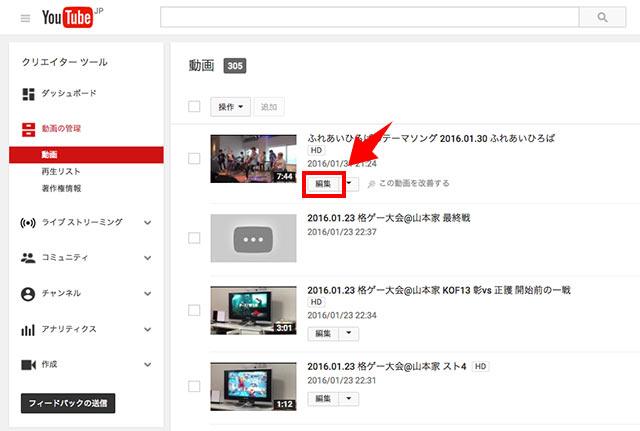 YouTubeで動画をカットする01