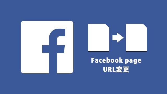 FacebookページのURLを変更してオリジナルのURLにする方法