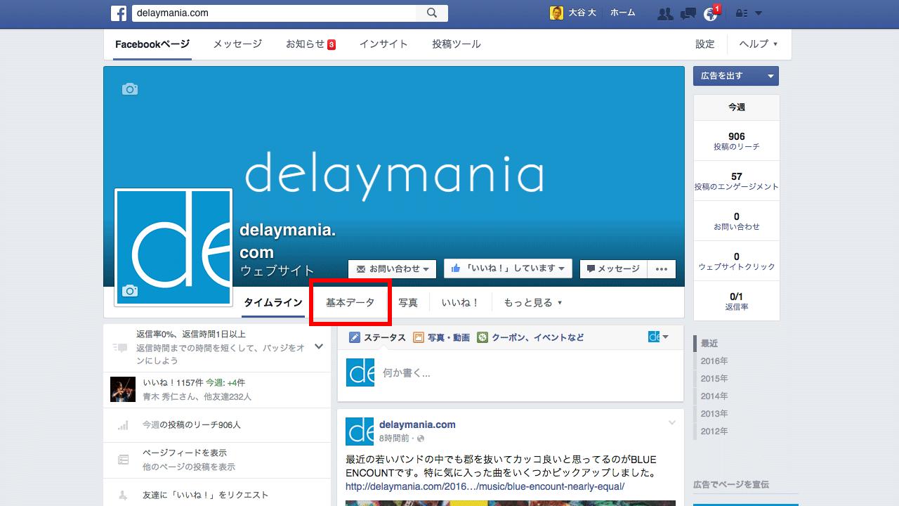 facebook-url-change-01
