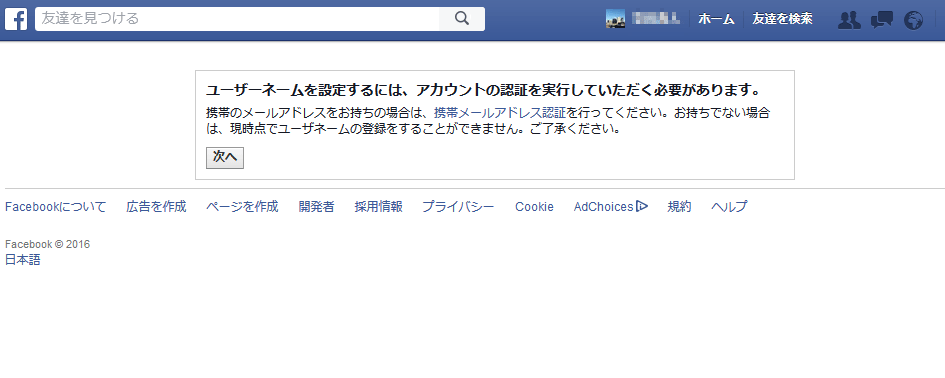 facebook-url-change-03