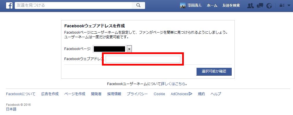 facebook-url-change-04