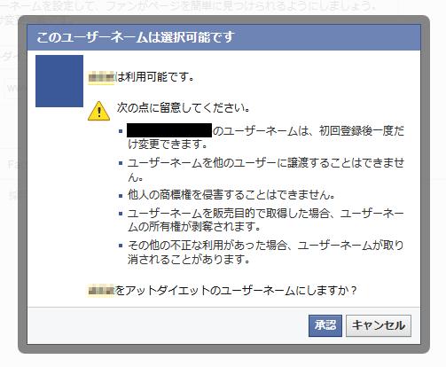facebook-url-change-05