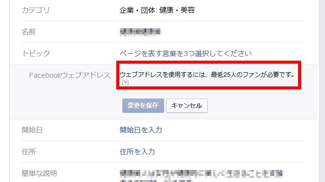 facebook-url-change-06-02