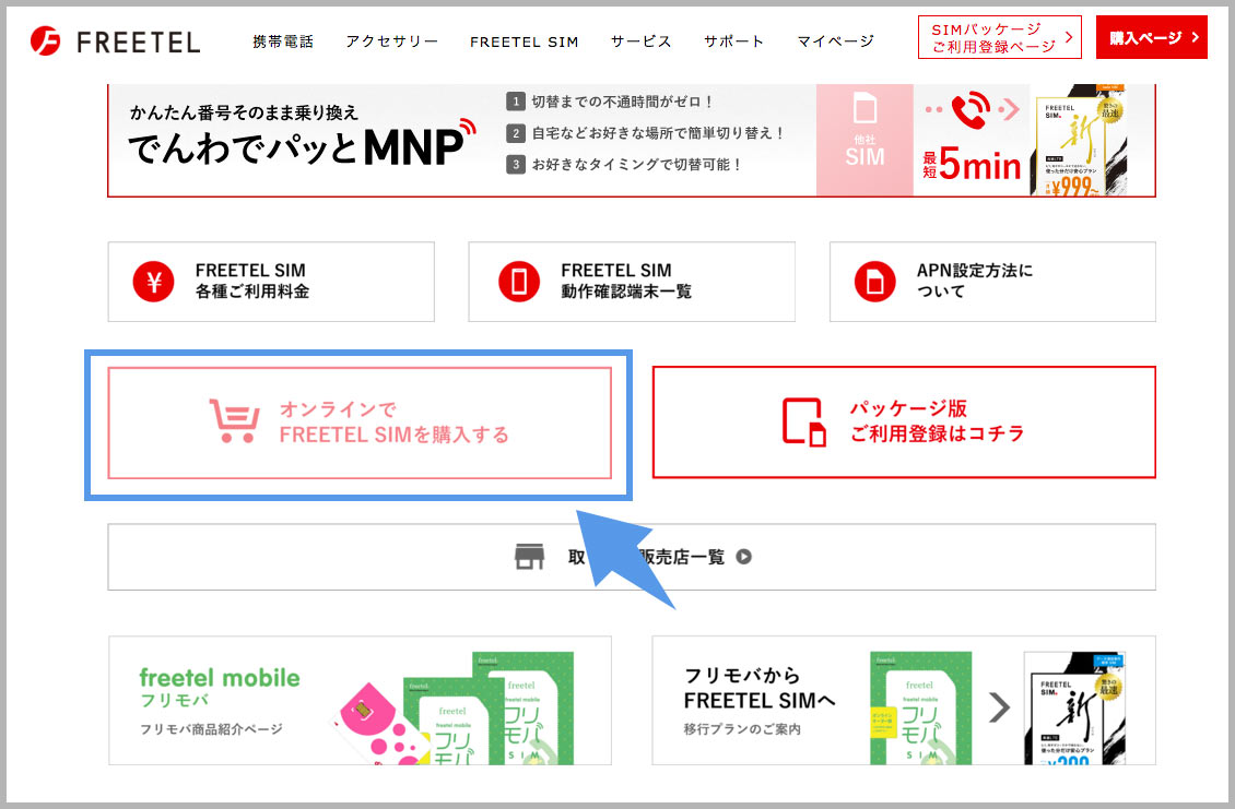FREETELのサイトでSIMカードを購入する手順01