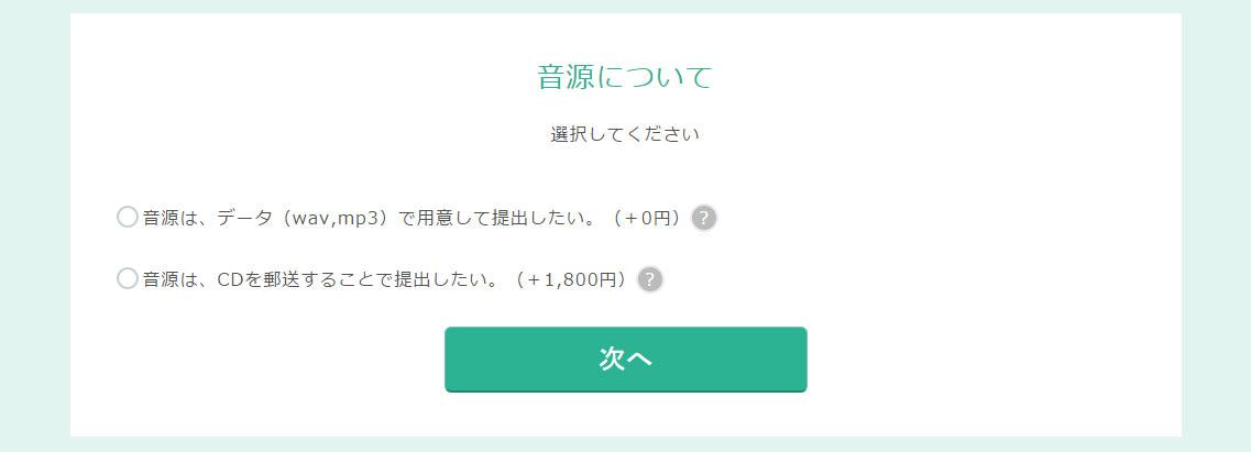 カラオケかんたん配信の登録手順03